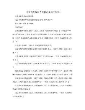 北京市社保定点医院名单232718111.doc