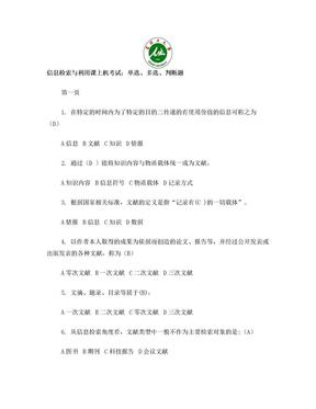 信息检索与利用题库.doc