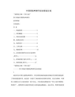 中国国际啤酒节活动策划方案.doc