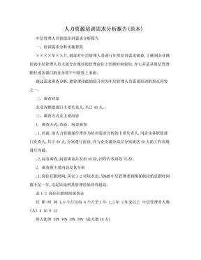 人力资源培训需求分析报告(范本).doc