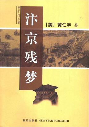 汴京残梦(黄仁宇新星出版社 2005-出版).pdf