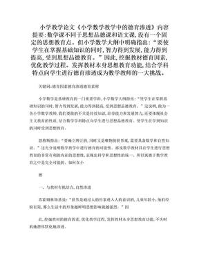 小学教学论文《小学数学教学中的德育渗透》.doc