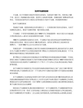 杭州千岛湖导游词.docx