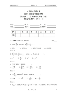 微积分二(同济)期末考试B答案.doc