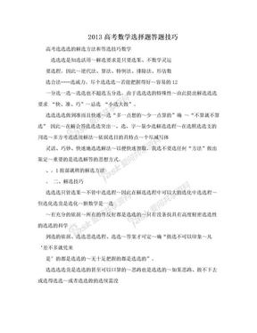2013高考数学选择题答题技巧.doc
