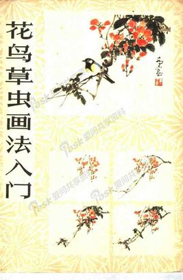 花鸟草虫画法入门.pdf