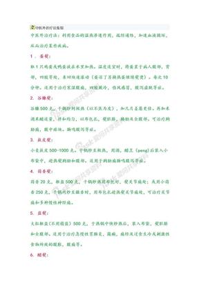中医外治疗法集锦.doc