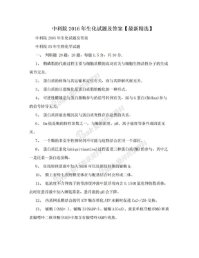 中科院2016年生化试题及答案【最新精选】.doc