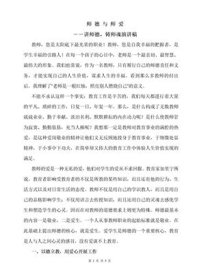 师德与师爱―讲师德,铸师魂演讲稿.doc