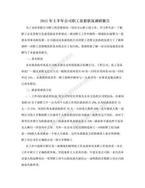 2015年上半年公司职工思想状况调研报告.doc