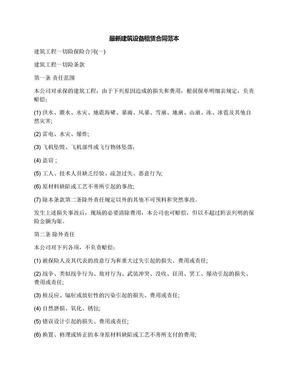 最新建筑设备租赁合同范本.docx