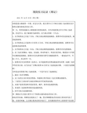 手机维修(顶岗实习周记).doc