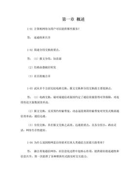 计算机网络(第六版)谢希仁著课后习题答案.doc