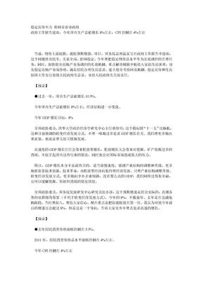 全国两会 之 解读政府工作报告(新京报).doc
