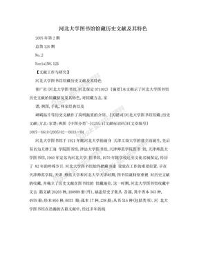 河北大学图书馆馆藏历史文献及其特色.doc