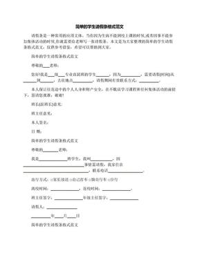 简单的学生请假条格式范文.docx