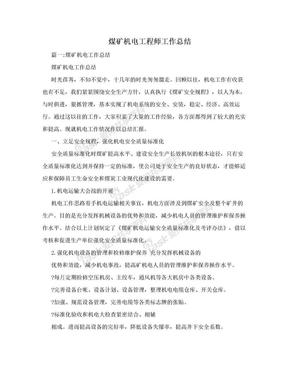 煤矿机电工程师工作总结.doc