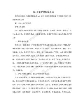 2016年护理质控总结.doc