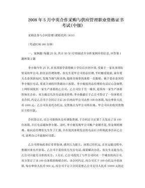 2008年5月采购法务与合同管理真题及答案.doc