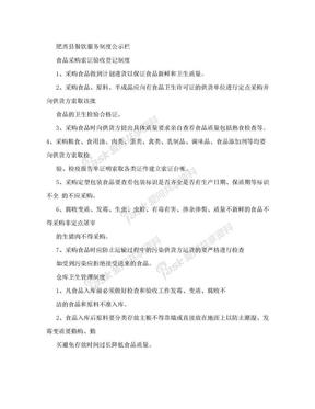 餐饮服务制度公示栏.doc