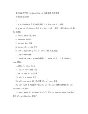 高考英语必备短语[按字母顺序排列.doc