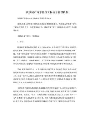 浅谈城市地下管线工程信息管理机制.doc