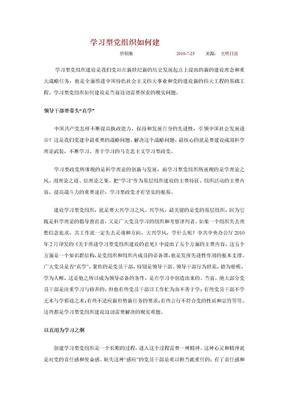 学习型党组织如何建.doc