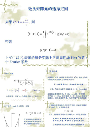 4.2 一维近自由电子近似.ppt