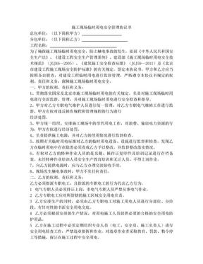 施工现场临时用电安全管理协议书.doc