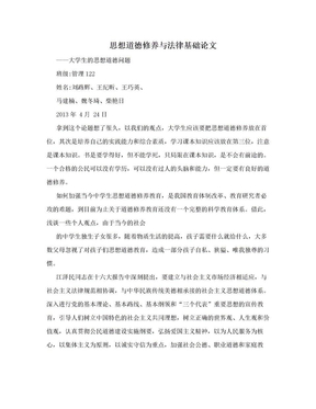 思想道德修养与法律基础论文.doc