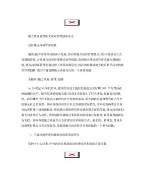 地方政府管理论文 政府管理创新论文.doc