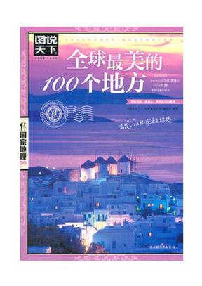 图说天下 国家地理:全球最美的100个地方.pdf