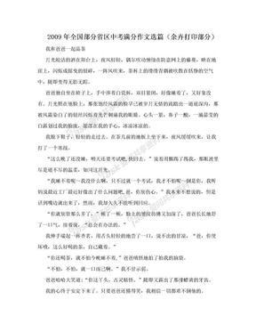 2009年全国部分省区中考满分作文选篇(余卉打印部分).doc