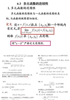 《高等数学》(北大第二版_)6-3多元函数的连续性.ppt