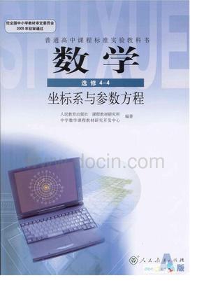 人教A版高中数学选修4-4电子课本.pdf