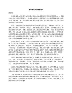 国家宪法日演讲稿范文.docx