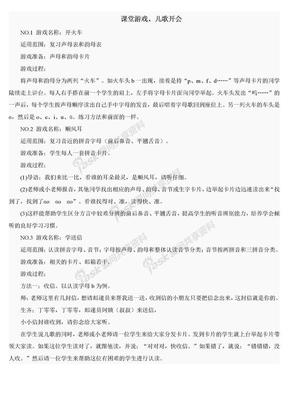 低年级语文课堂游戏.doc
