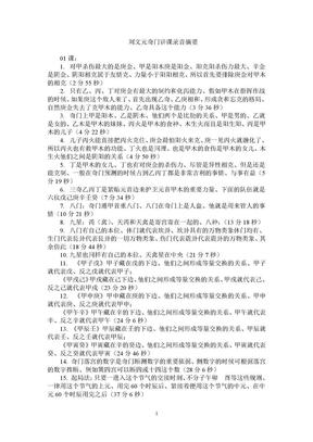 刘文元奇门讲课录音摘要(完整版).doc