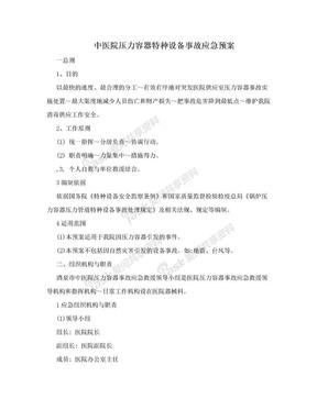 中医院压力容器特种设备事故应急预案.doc