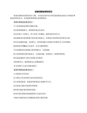 渠道经理岗位职责范文.docx