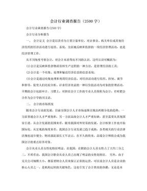 会计行业调查报告(2500字).doc
