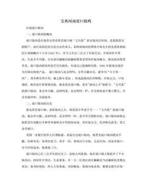 宝典河南道口烧鸡.doc