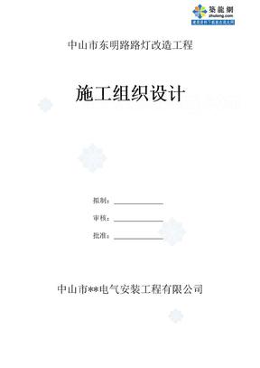 东明路路灯施工组织设计_secret.doc