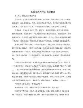 新编英语教程6 课文翻译.doc