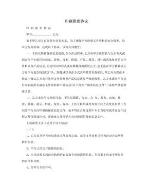 印刷保密协议.doc