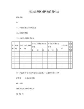 湖北省花生品种记载本及记载标准.doc