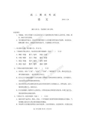 高中试题高二试题高二语文试题及答案(定稿1)1001.doc