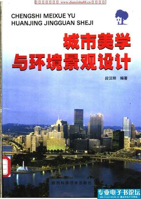 城市美学与环境景观设计_作者:段汉明00001.pdf