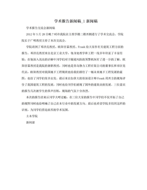 学术报告新闻稿_1新闻稿.doc