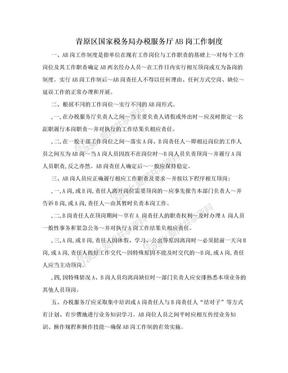 青原区国家税务局办税服务厅AB岗工作制度.doc